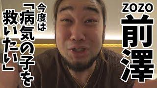 ZOZO前澤は金を使う事でしか人々の関心を集める事ができない thumbnail