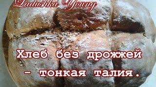 Здоровое питание. Почему вреден хлеб на дрожжах? Чем заменить дрожжевой хлеб?
