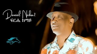 ela tv - Danial Nebiat - Frhi Kemay | ፍርሒ ከማይ - New Eritrean Music 2020 - (Official Muisc Video)