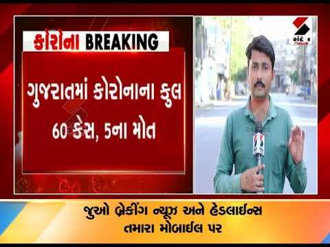 Rajkot : Another positive case of Corona ॥ Sandesh News TV