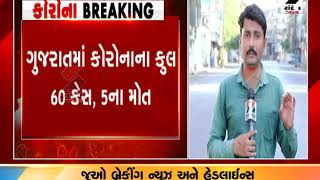 Rajkot : Another positive case of Corona ॥ Sandesh News TV