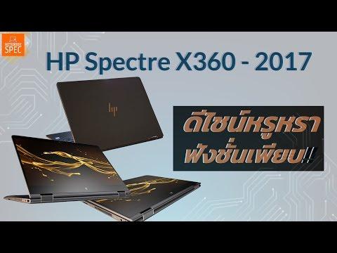 [Review] HP Spectre x360 ปี 2017 ที่สุดของ Notebook 2-in-1 บางเบาหรูหราพรีเมียม พร้อมปากกาและสีใหม่