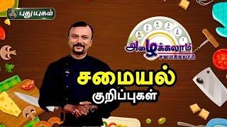 Azhaikalam Samaikalam 13-01-2021 Puthuyugam Tv