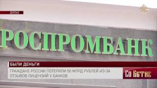 Граждане России потеряли 50 млрд рублей из-за отзывов лицензий у банков(, 2016-12-12T13:37:51.000Z)