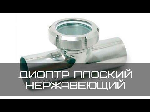 Диоптр плоский нержавеющий (смотровой глазок для емкости)