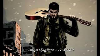 Тимур Муцураев – О, Аллах! (HQ/AllSound)