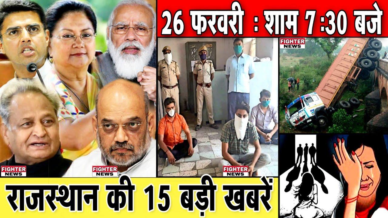 26 फरवरी : राजस्थान की शाम 7:30 बजे की 15 बड़ी खबरे। Fighter News