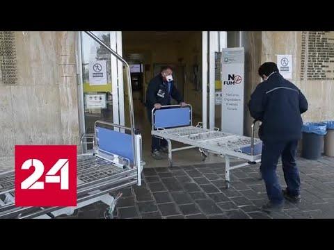 Коронавирус в Италии: два человека скончались, около 70 - заражены - Россия 24