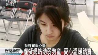 20111228-公視晚間新聞-22歲沈芯菱做公益10年