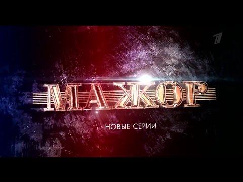 Сериал Мажор 2014 2 сезон 1-11,12,13 серия. смотреть онлайн