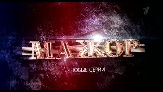 Мажор 3 сезон 1, 2 серия онлайн Первый дата выхода