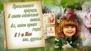 видео С праздником 1 Мая. Новости  NEWMARK