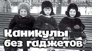 Смотреть клип Вячеслав Мясников - Каникулы Без Гаджетов