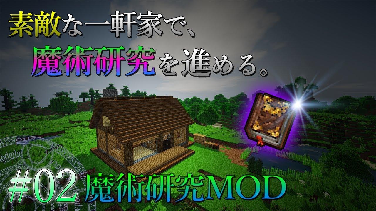 魔術研究に必要なアイテムを揃える!「Minecraft」実況プレイ #02【Thaumcraft 6】 - YouTube