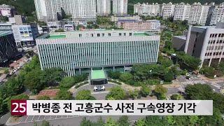 박병종 전 고흥군수 사전 구속영장 기각
