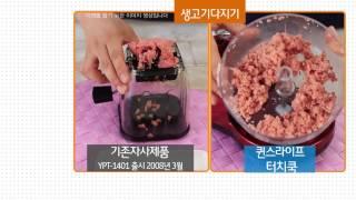 요리/다지기/믹서/분쇄…