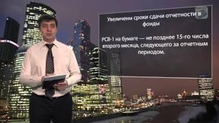 Бухгалтерский вестник ИРСОТ. Выпуск 35. Семь важных изменений по страховым взносам