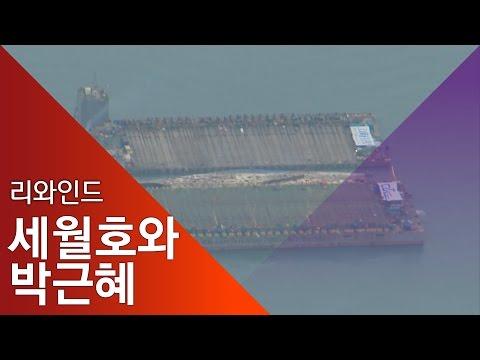 [리와인드] 세월호와 박근혜