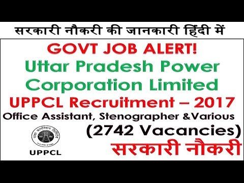 UPPCL Recruitment – 2017 Uttar Pradesh Power Corporation Limited (2742 Vacancies) सरकारी नौकरी