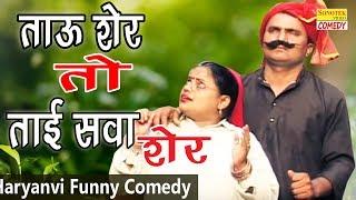 ताऊ शेर तो ताई सवा शेर    Tau sher To Tai Sawa sher    Santram Banjara Comedy    Sonotek Cassettes