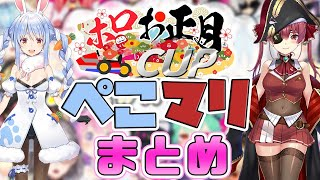 【ホロライブ切り抜き】ホロお正月CUPのぺこマリの絡みまとめ【宝鐘マリン/兎田ぺこら】