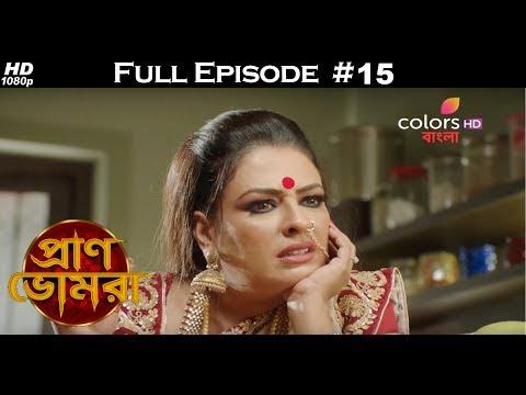 Pran Bhomra - 13th January 2017 - প্রাণ ভোমরা - Full Episode thumbnail