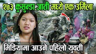नेपालमा २७३ मात्र जनसङ्ख्या रहेको कुसुन्डा जाती मध्ये मिडियामा आउने पहिलो युवती उर्मिला कुसुन्डा