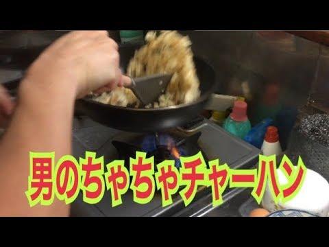 冷凍チャーハン 食べ比べ