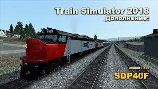 Train Simulator 2018 Дополнение: SDP40F