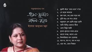 Srabon Jhulate Badol Rate I  শ্রাবণ-ঝুলাতে বাদল-রাতে । Elora Ahmed Shukla I Atul Prasad I Juke Box