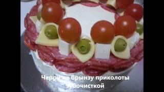 Закусочный торт для мужа