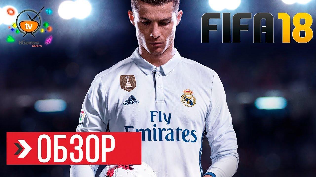 Купить FIFA 18  | REGION-FREE