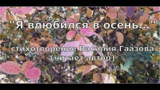 ''Я влюбился в осень'' (стихотворение В. Гаазова)