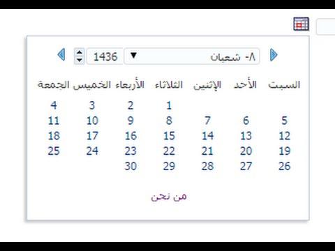 Oracle ADF Hijri Calendar - Arabic