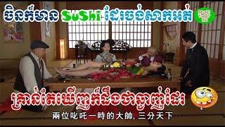 Sushi Food On Cute Girl Body Hot Clip ចង់ញាំដែរតែគ្មានឪកាសទេមើលទៅ ហិៗៗ