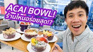 เปรียบเทียบ-acai-bowl-5-ร้านดังที่สั่งมากินที่บ้านได้-boomtharis-x-grabfood-ep-3-3