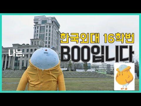 [HUFS]한국외대에는 BOO가 산다!