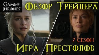 Игра престолов 7 сезон: ОБЗОР ТРЕЙЛЕРА