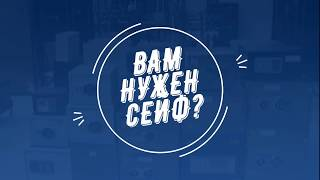 Купить сейф - ДОМ СЕЙФОВ(, 2017-12-22T17:20:27.000Z)