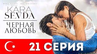 Черная любовь. 21 серия. Турецкий сериал на русском языке