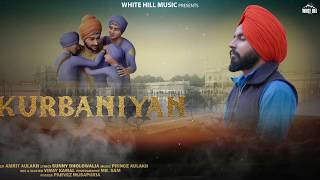 Kurbaniyan (Motion Poster) Amrit Aulakh | REL. On 20th Dec | White Hill Music