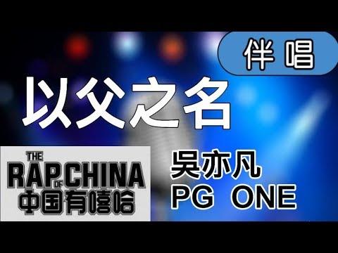 【Karaoke】吳亦凡&PG One - 以父之名(伴奏)中國有嘻哈