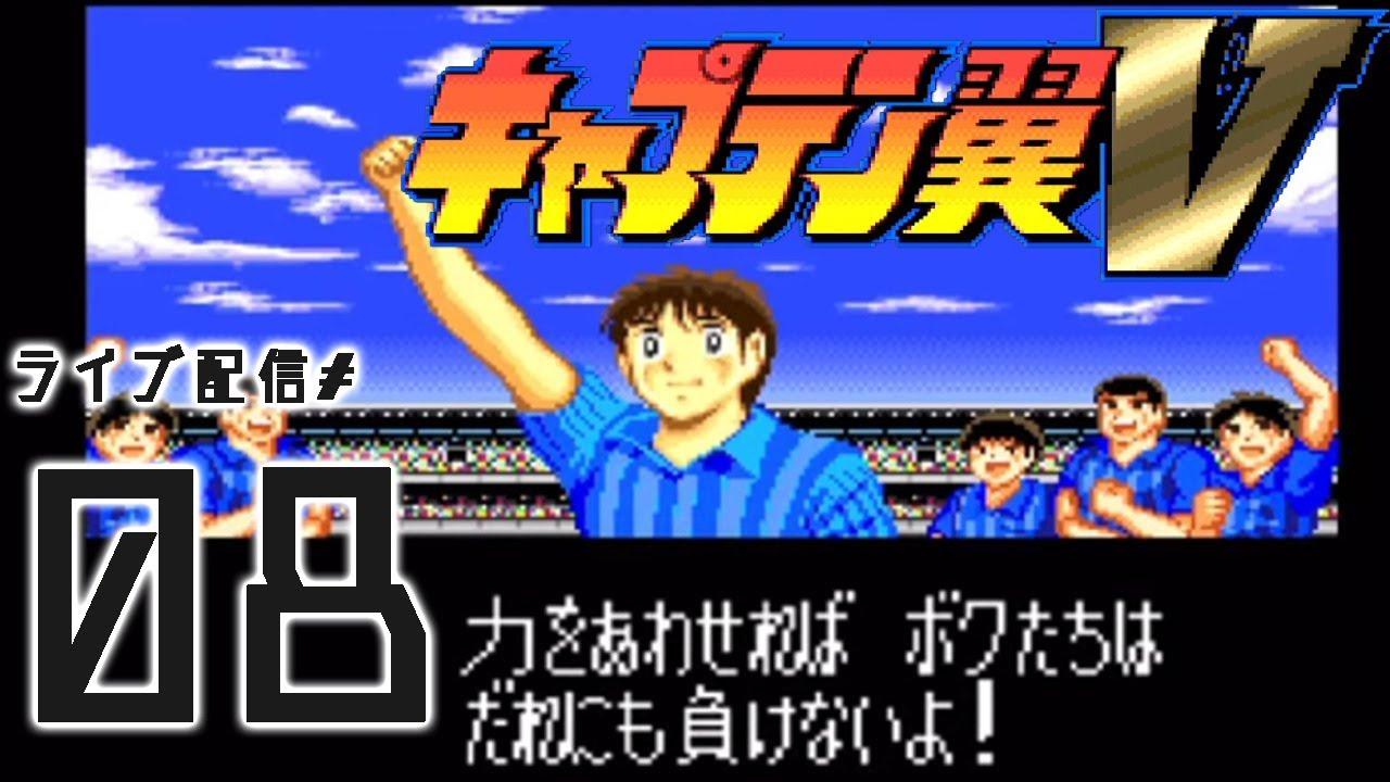 【キャプテン翼Ⅴ:実況08】いくぞ滝来生井沢!修哲トリオが日本を救うアジアカップ予選スタート!