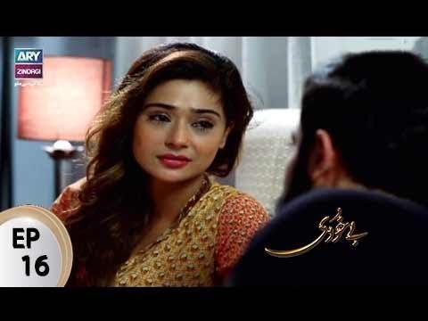 Bay Khudi - Episode 16 - ARY Zindagi Drama