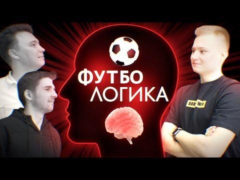 видео: ФУТБОЛОГИКА! ft. НЕЧАЙ И ФИНИТО