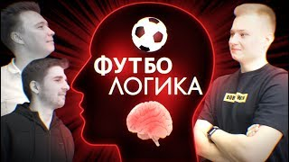 ФУТБОЛОГИКА! ft. НЕЧАЙ И ФИНИТО