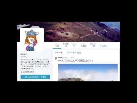 御嶽山、噴火直前のツイッター投稿が話題に!投稿者の安否不明