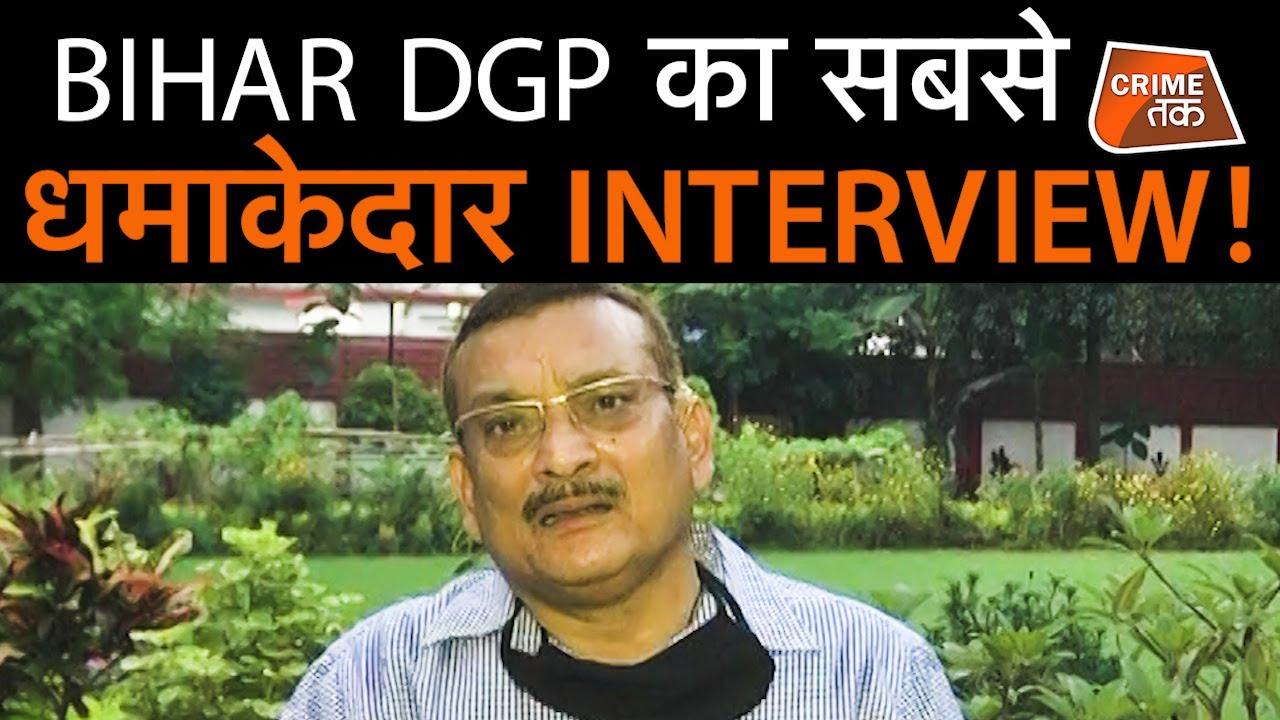बिहार पुलिस DGP GUPTESHAWR PANDEY का सबसे धमाकेदार INTERVIEW | CRIME TAK