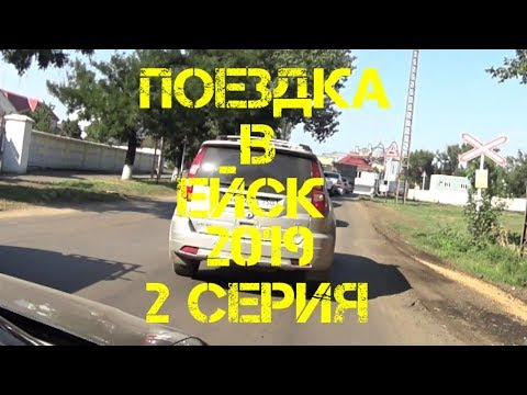 ПОЕЗДКА В ЕЙСК 2019 [2 СЕРИЯ]