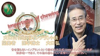 Importance of chewing 静岡 浜松 蒲郡 インプラント thumbnail